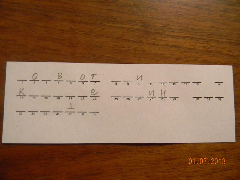 Заполняем форму буквами которые сообщила кукла после задания