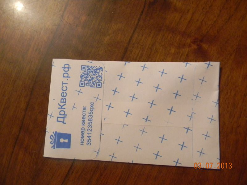 Готовый конверт для денег для квеста