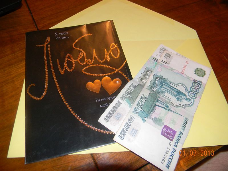Открытка и деньги которые найдет девушка в конце прохождения домашнего квеста
