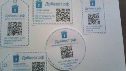 Распечатываем бирки с qr кодами с ссылками на наш квест
