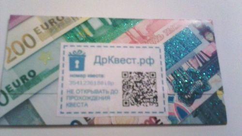 Клеим бирку с qr кодом на конверт с деньгами